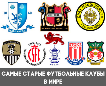 older football club in the world